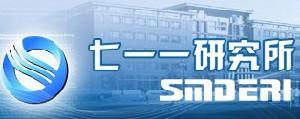 中国船舶重工集团公司第七--研究所
