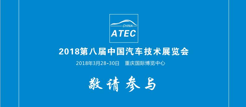 2018年第八届中国汽车技术展览会