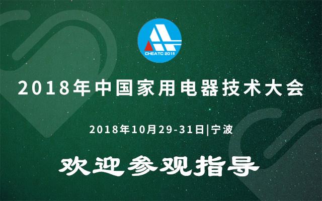 2018年中国家用电器技术大会