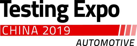 2019年,中国最大的整车和汽车零部件测试展览会将在上海召开