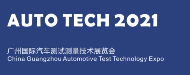 2021 中国(广州)汽车测试测量技术展览会